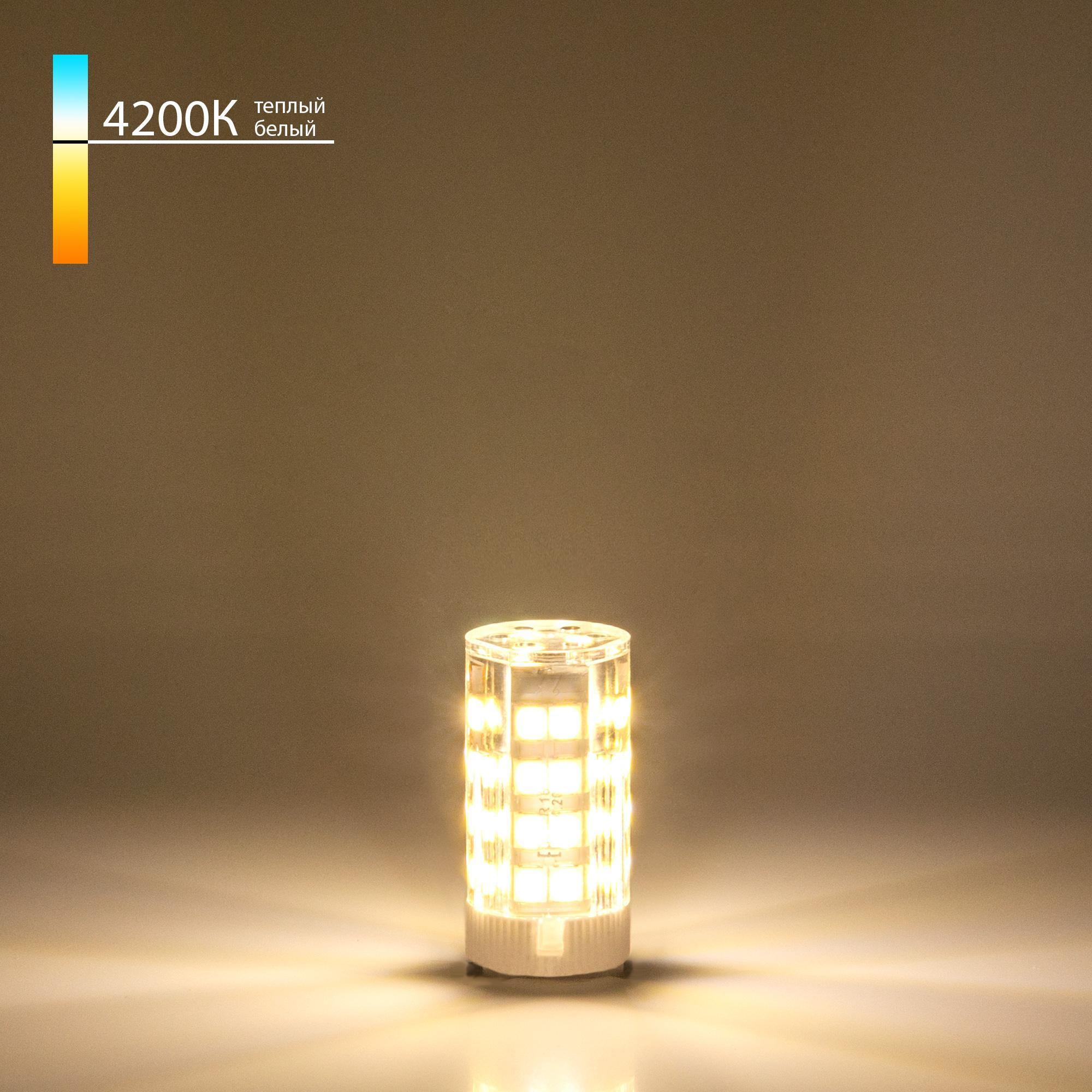 G9 LED 5W 220V 4200К
