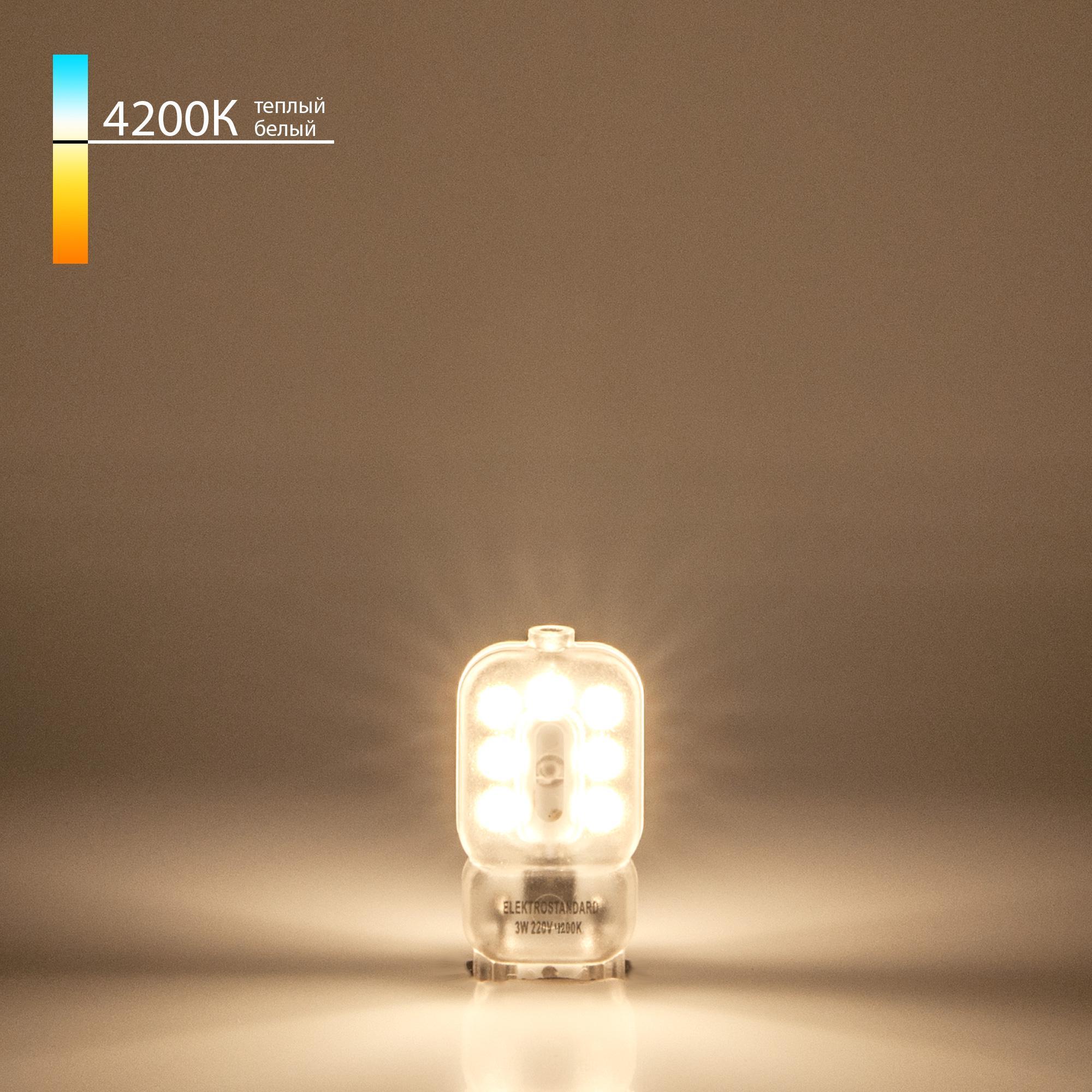 G9 LED 3W 220V 4200K