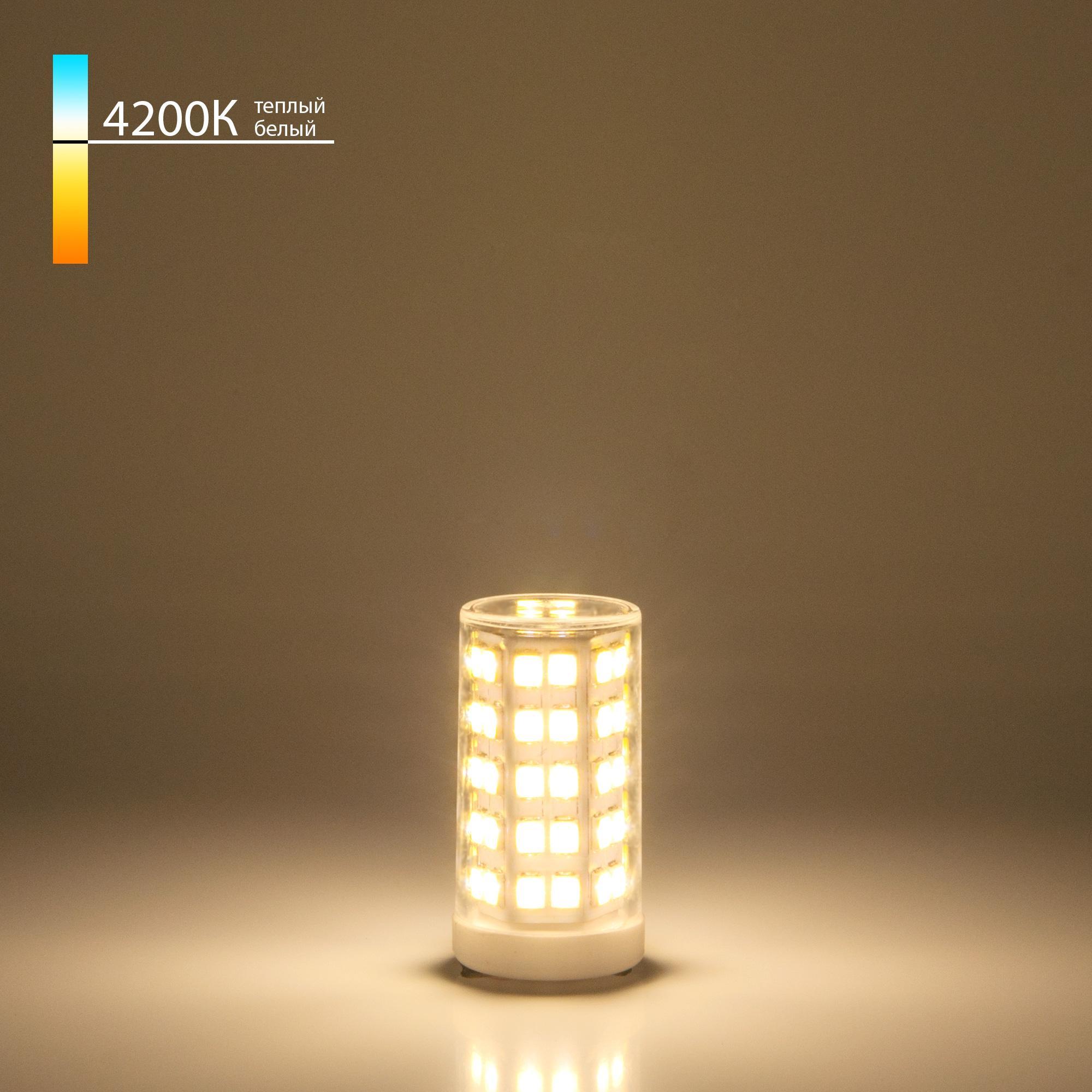 G9 LED BL110 9W 220V 4200K