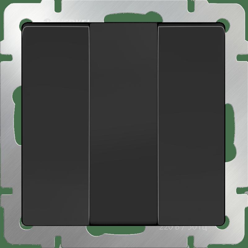 WL08-SW-3G/Выключатель трехклавишный  (черный матовый)