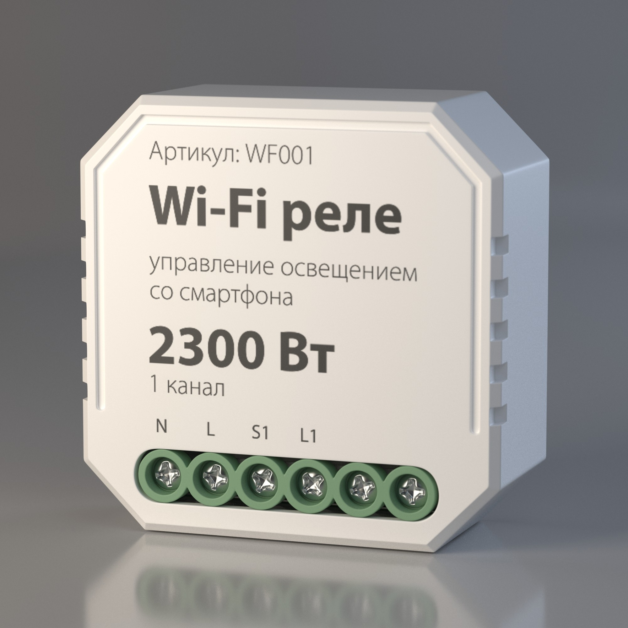 WF001 Wi-Fi реле
