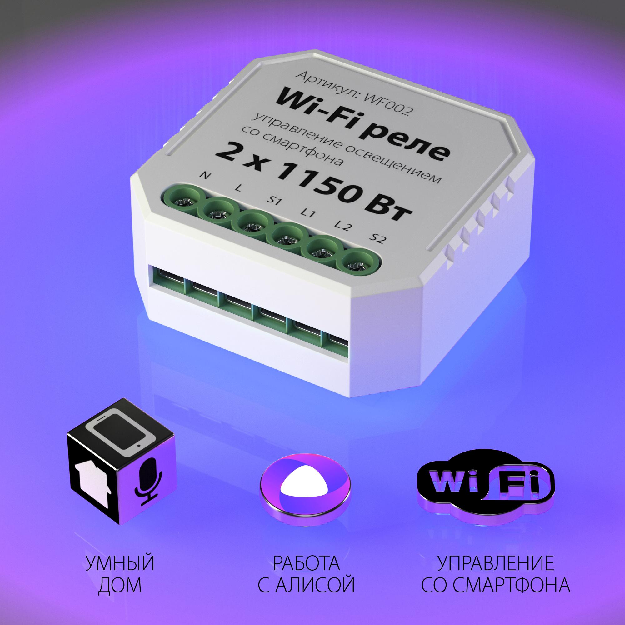 WF002 Wi-Fi реле