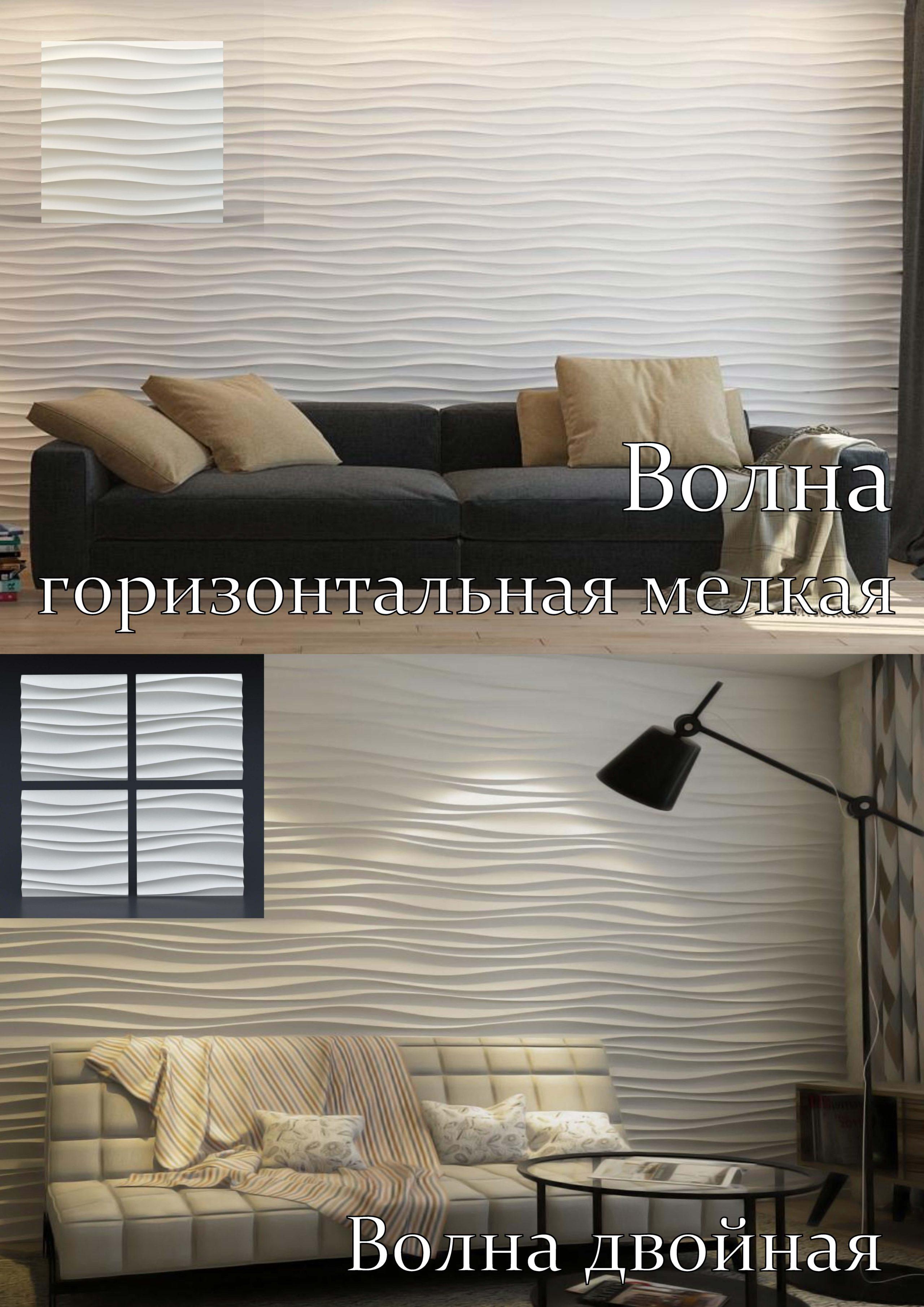 3d панели купить для стен в коврове заказать