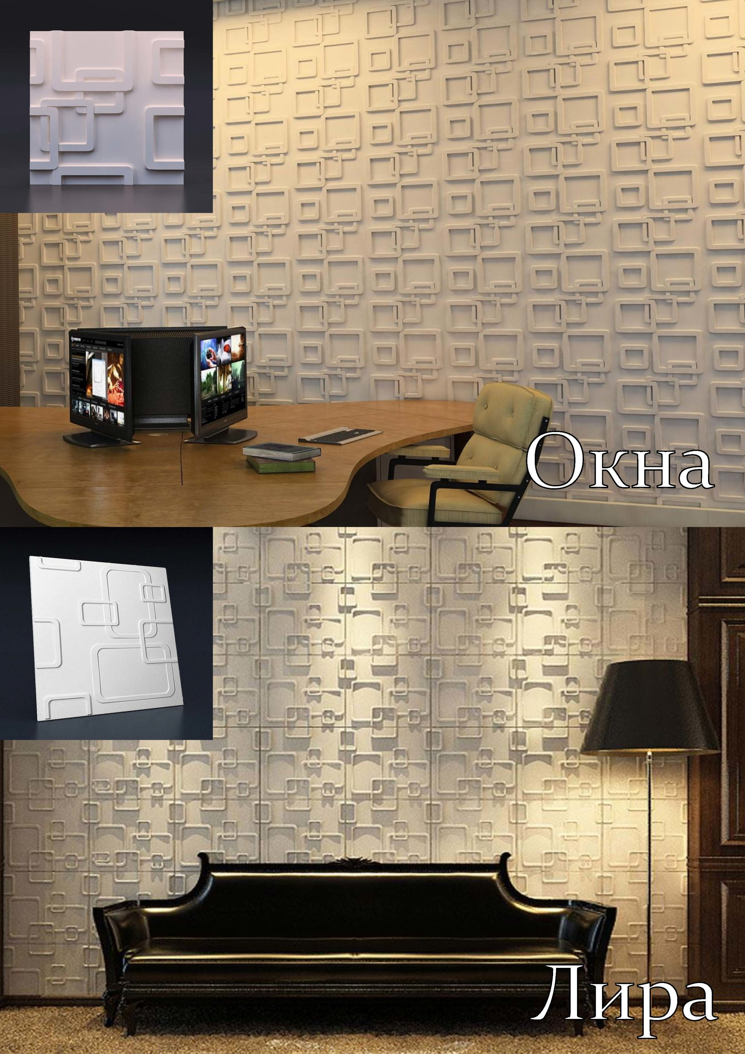 3д панель стеновой купить в коврове
