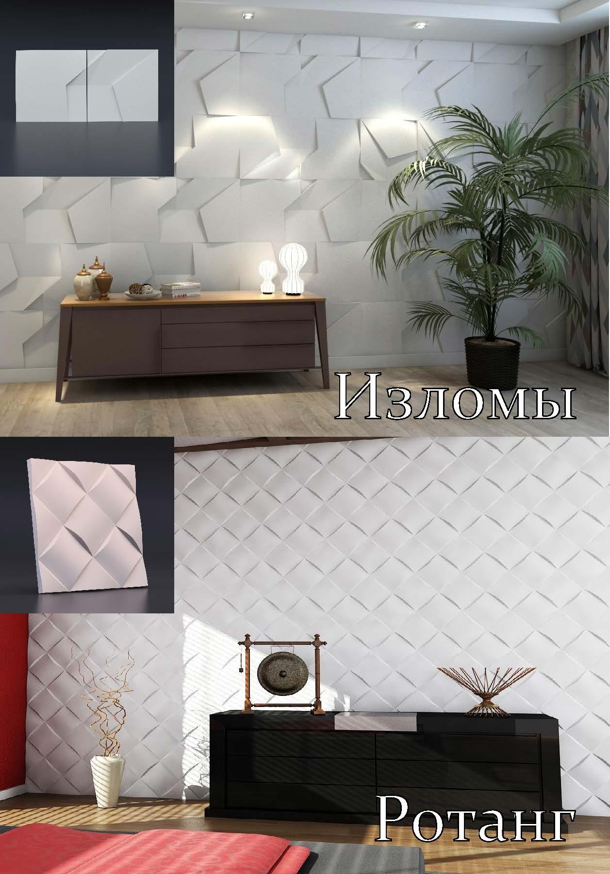 панель стеновой купить в коврове