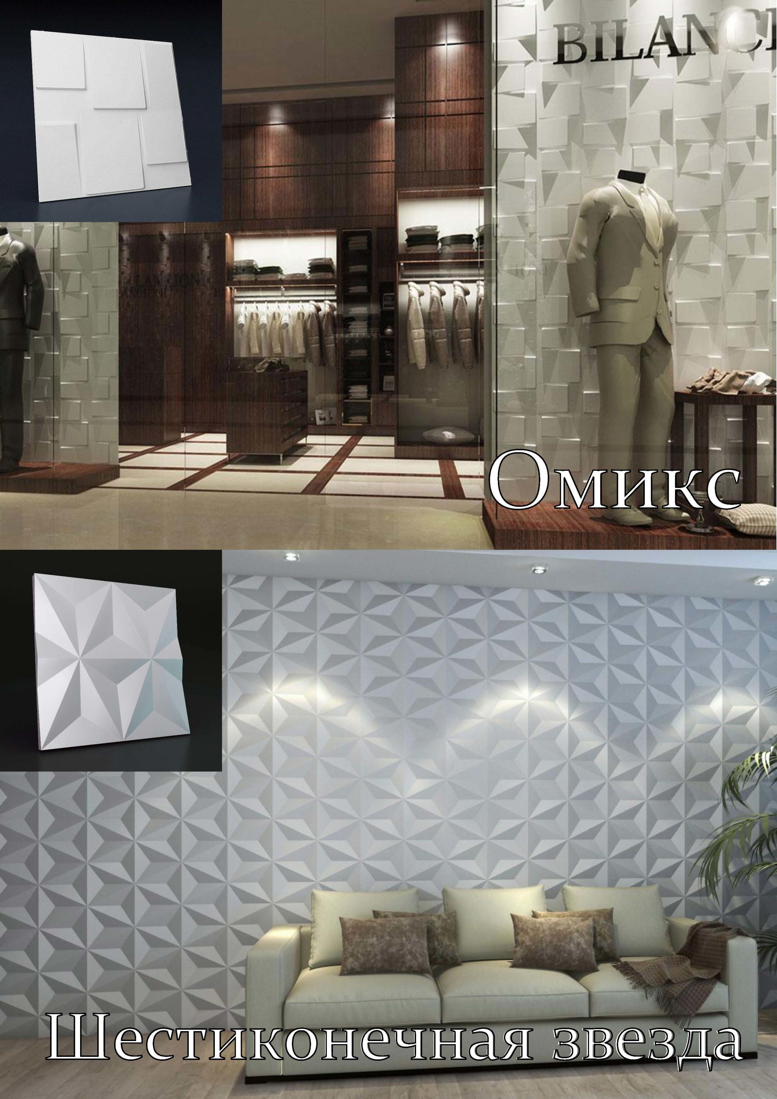 панель стеновой в коврове