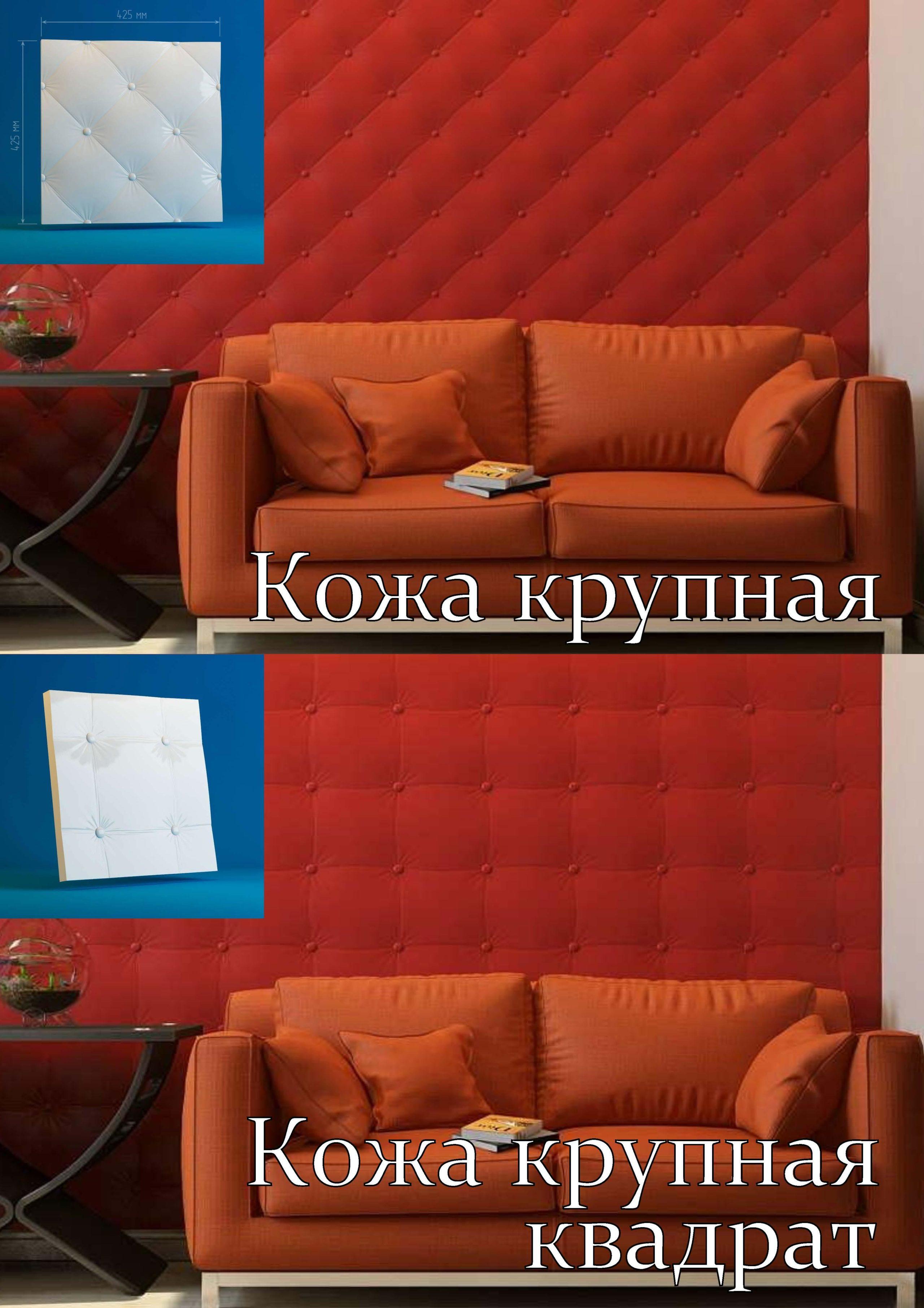 панель стена красная купить в коврове