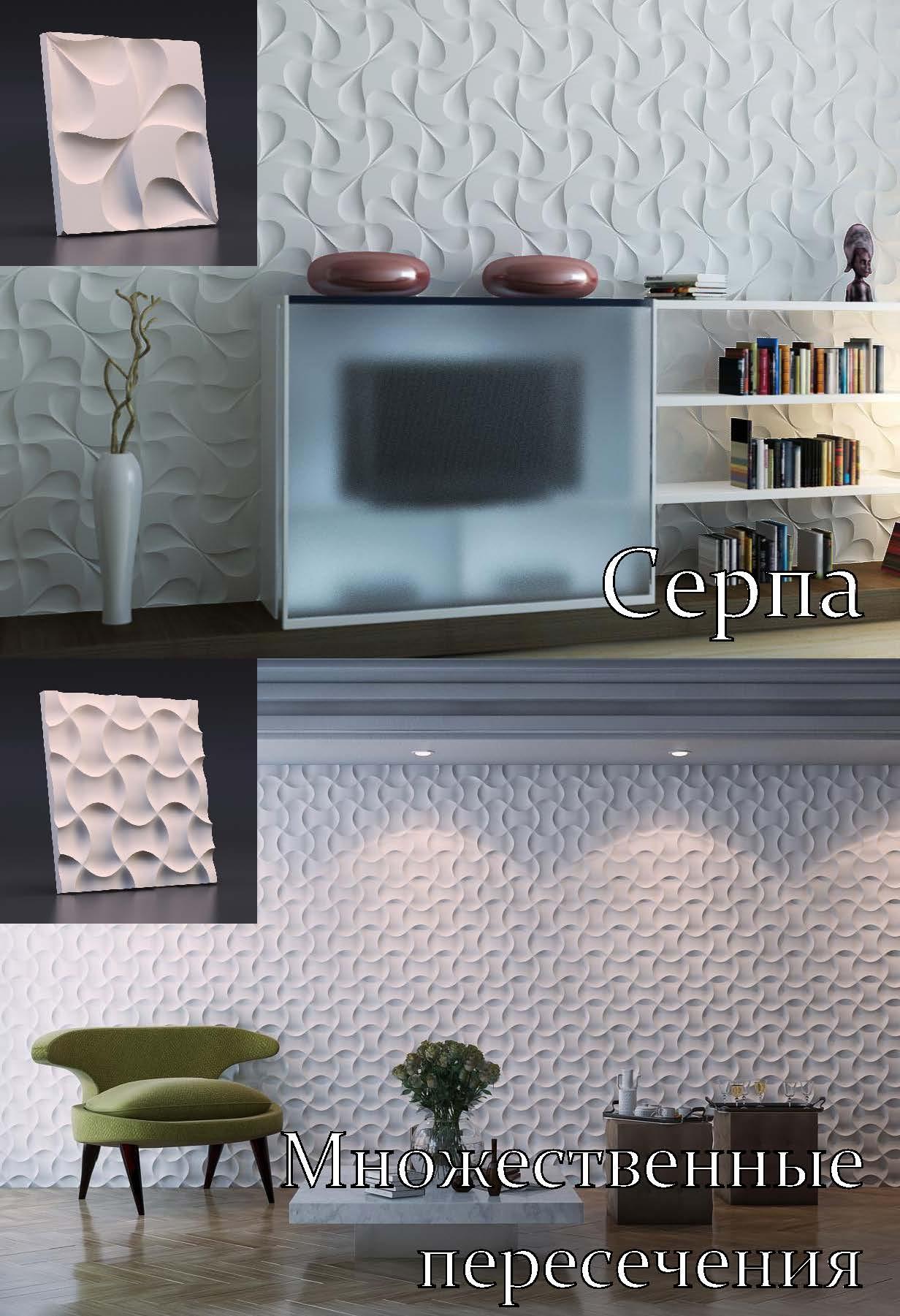 3d стеновые панели самоклеющиеся в коврове