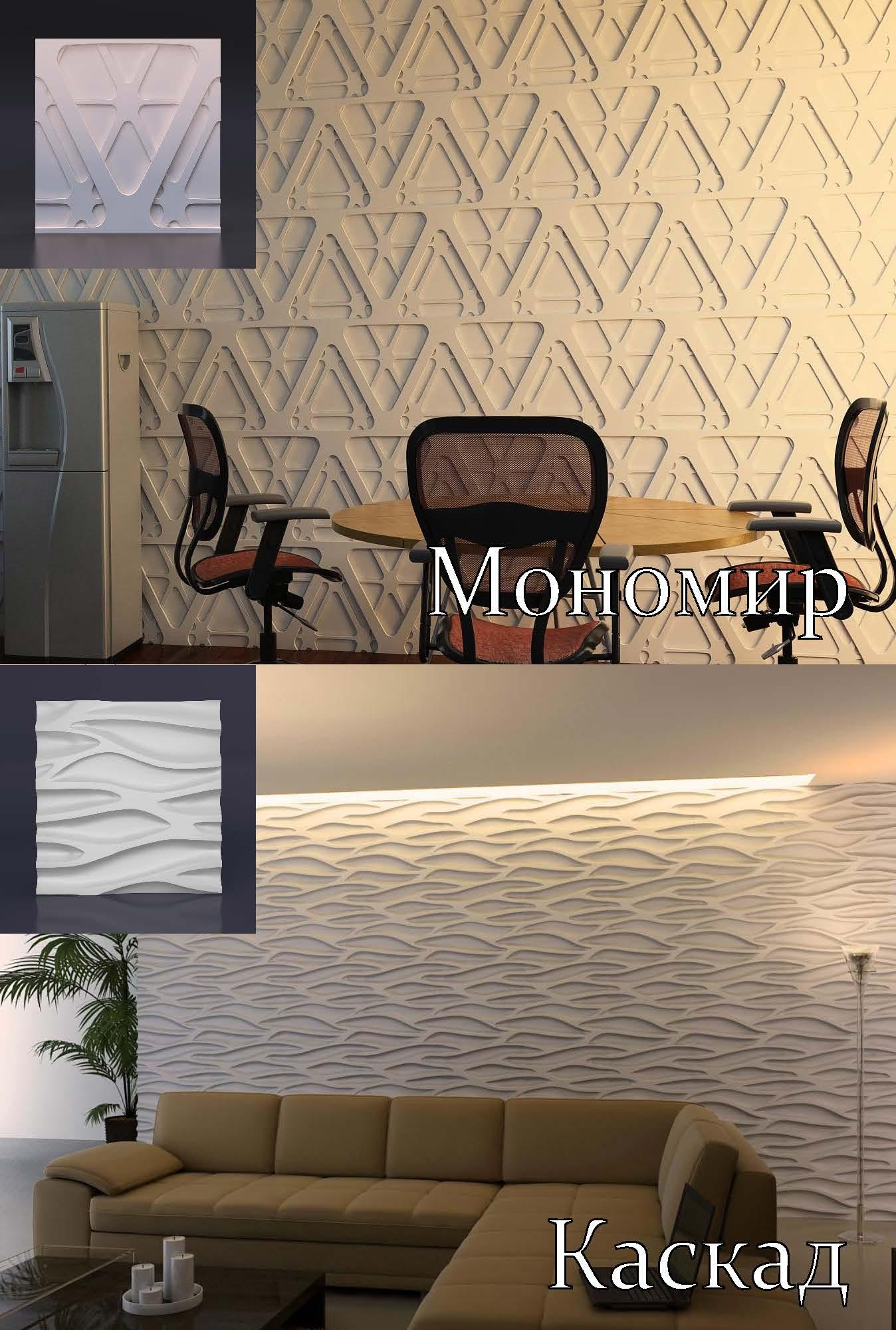 3d панели стеновые панели в коврове