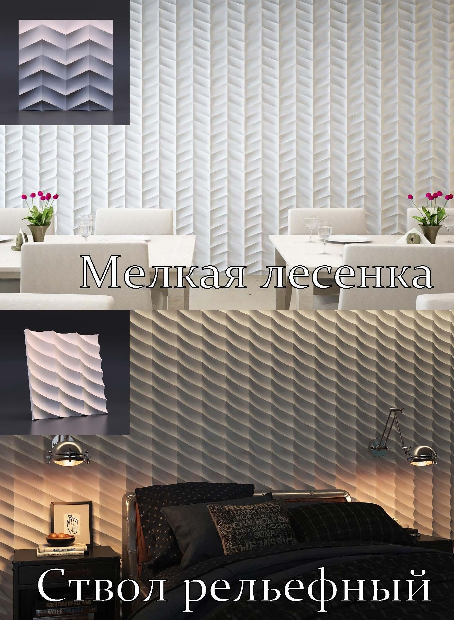 3d Панели для стен в коврове
